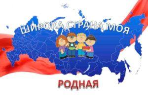 """Сетевой проект """"Широка страна моя родная"""""""